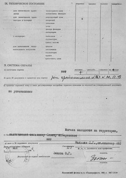 Боровское (3)