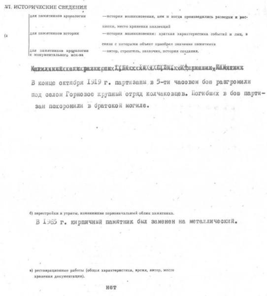 Горновое (1)