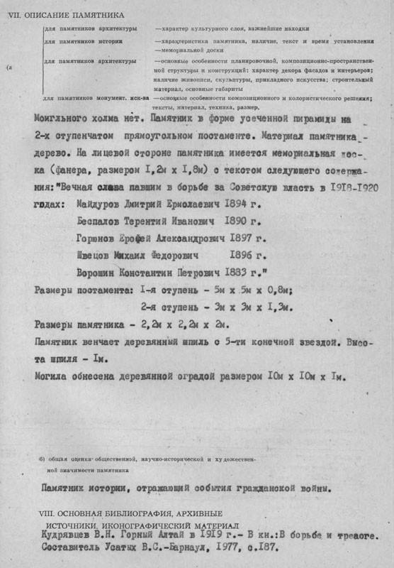 Куяча (2)