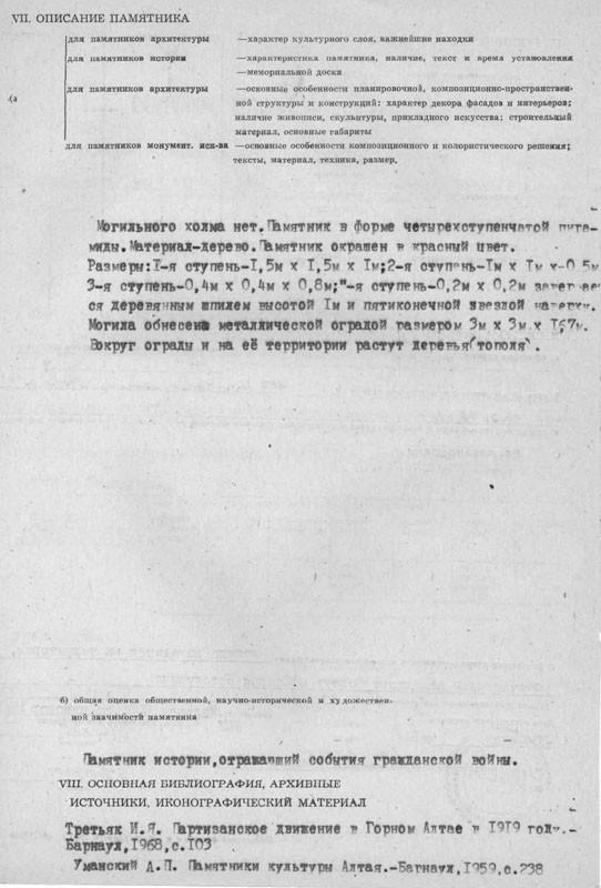Старобелокуриха (2)