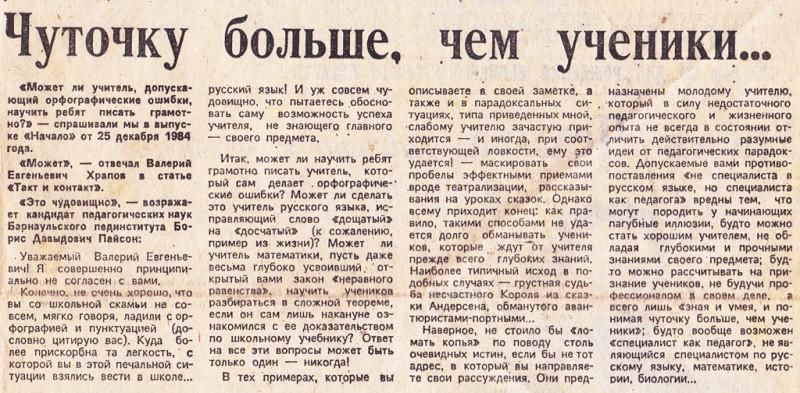 Учительская газета 1985 год