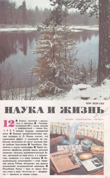 Наука и жизнь, декабрь 1989