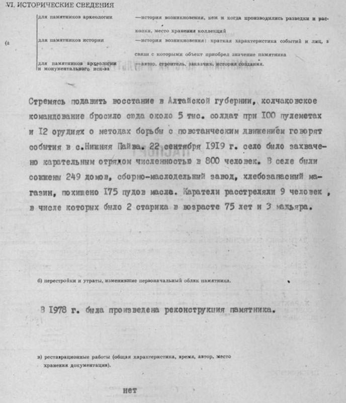 Баевский район, село Нижнепайва (2)