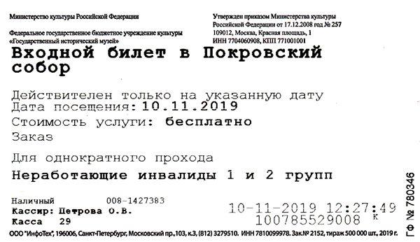 Билет в Покровский