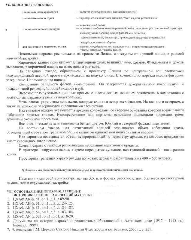 Барнаул, Никольская церковь АКН (2)