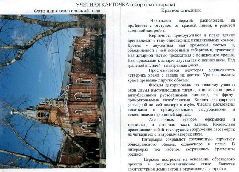 Барнаул, Никольская церковь АКН (11)
