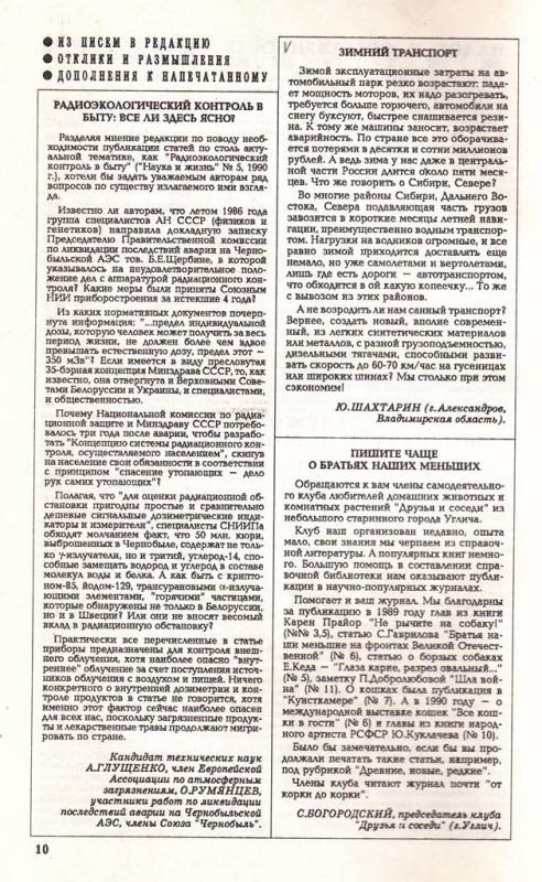 НиЖ 2-1991 (2)
