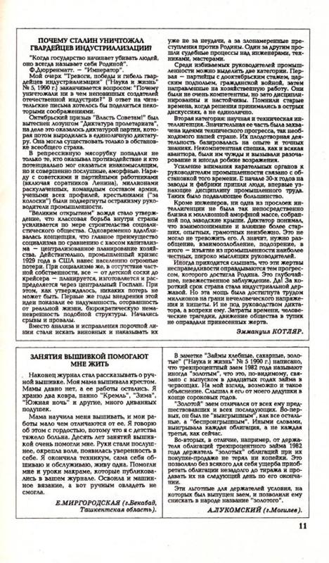 НиЖ 2-1991 (3)