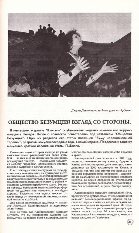 НиЖ 2-1991 (4)