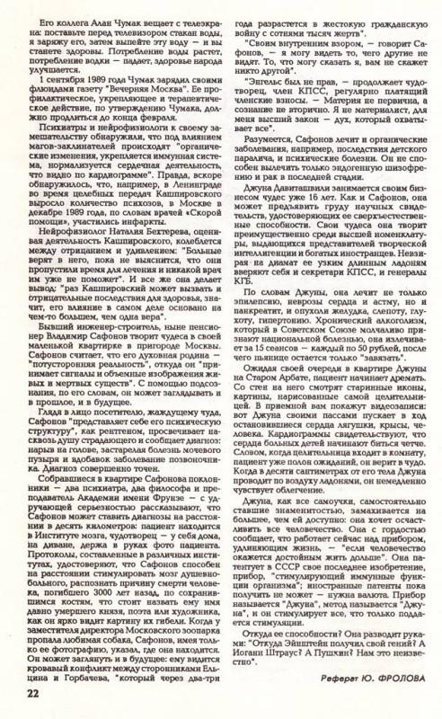 НиЖ 2-1991 (5)