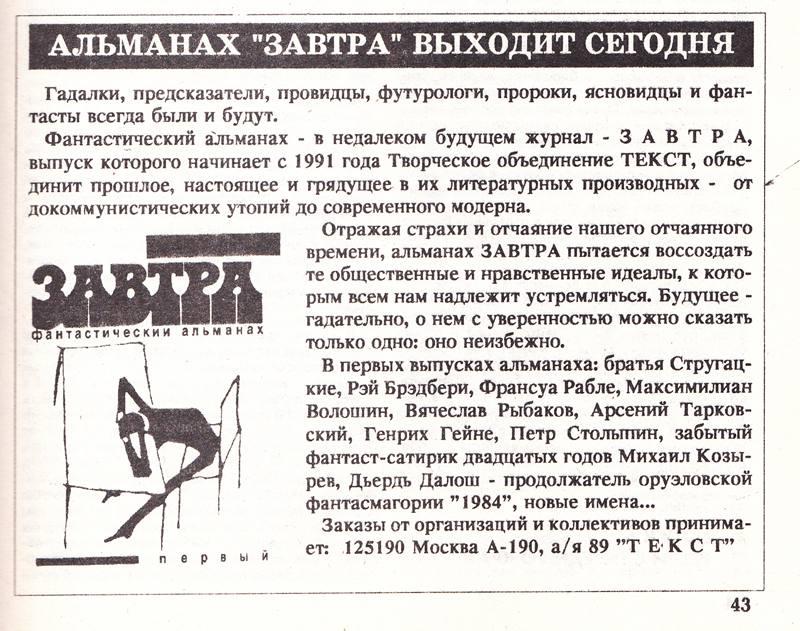 НиЖ 2-1991 (6)