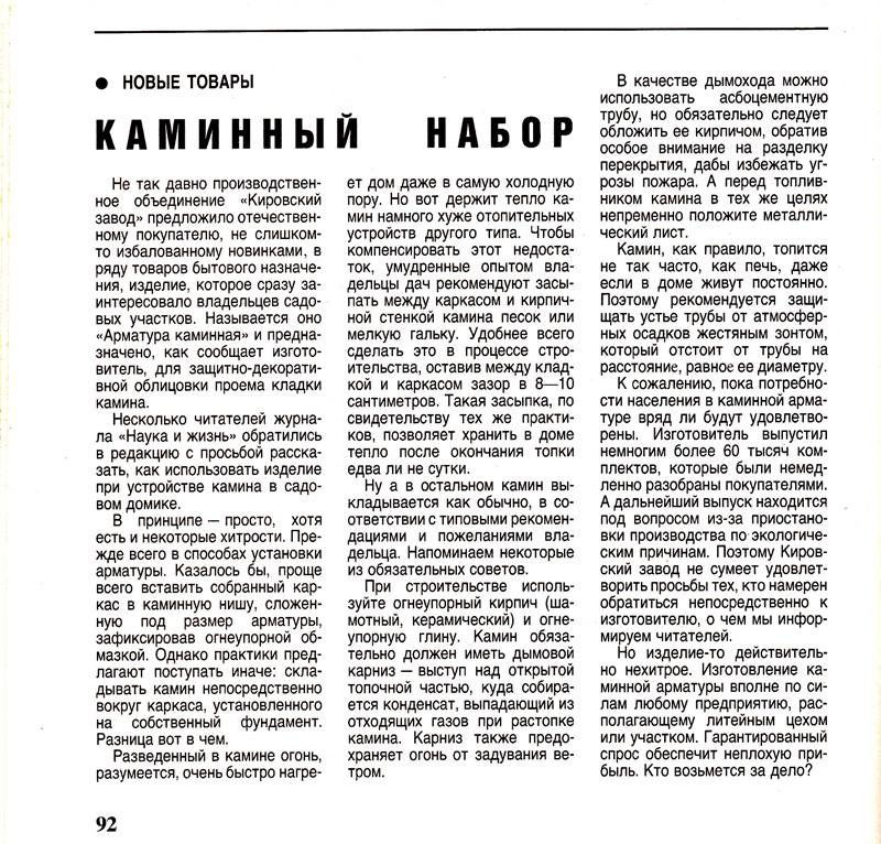 НиЖ 2-1991 (10)