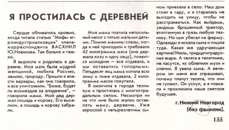 НиЖ 2-1991 (11)