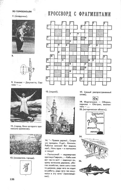 НиЖ 2-1991 (12)