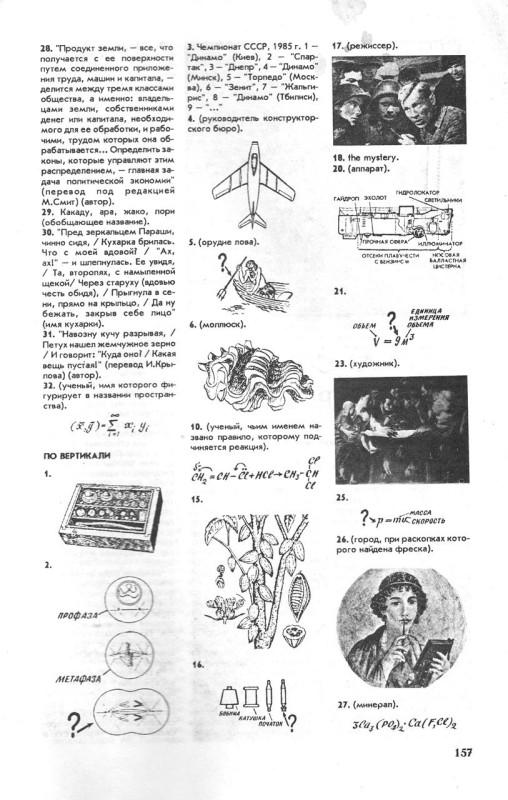 НиЖ 2-1991 (13)