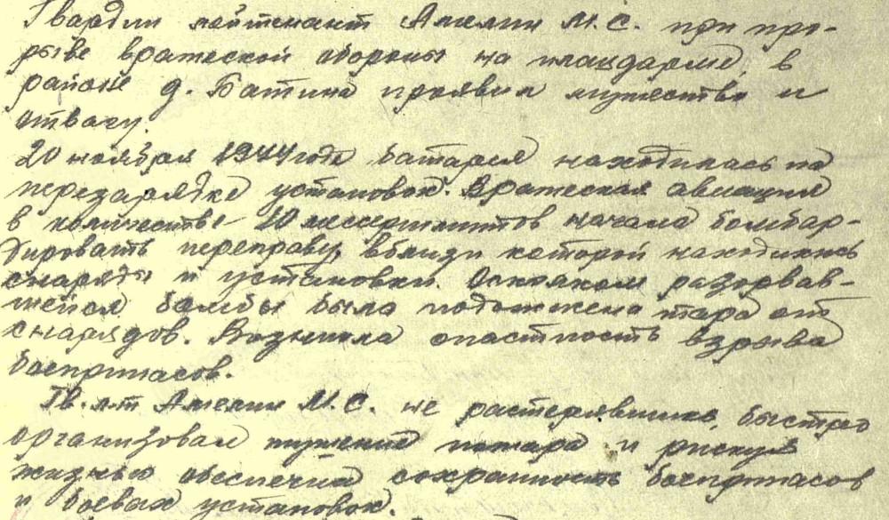 Амелин Красная звезда 1944 год