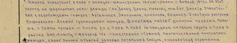Орден Красной Звезды Марков