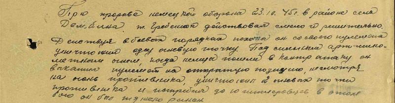 Гребенюк Иван Васильевич