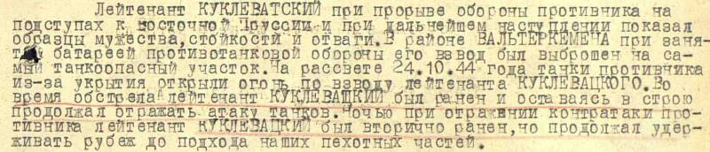 Орден Отечественной войны II степени Куклевацкий