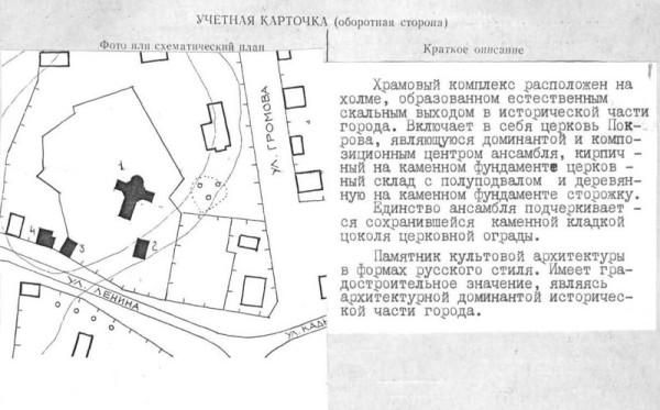 Храмовый комплекс (6)