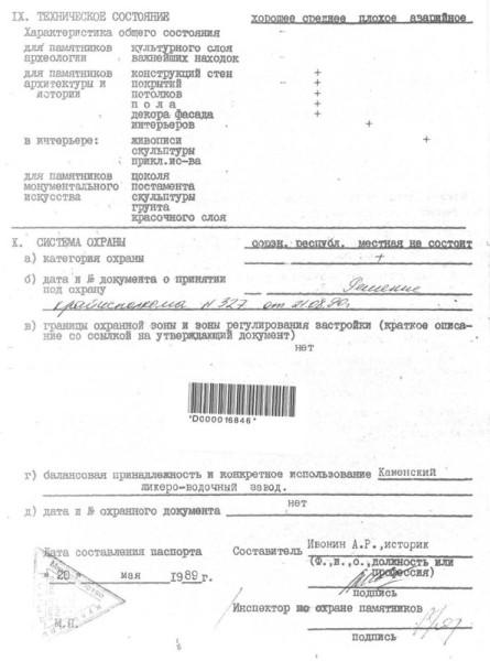 Богоявленский монастырь (3)