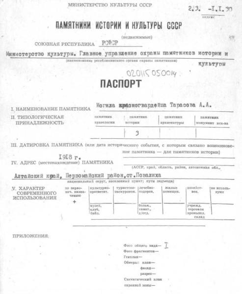 Могила красногвардейца Тарасова (1)