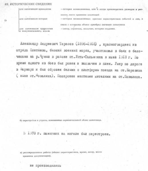 Могила красногвардейца Тарасова (2)