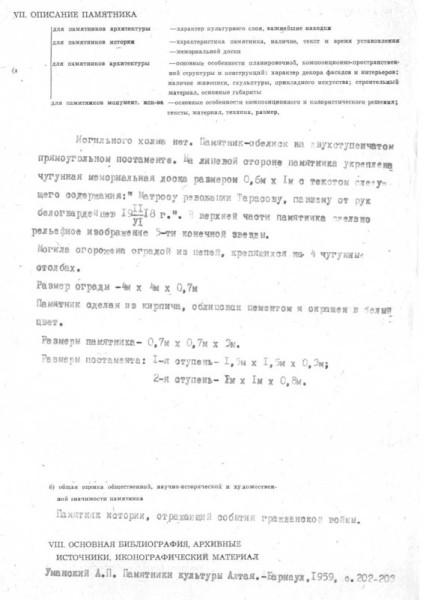 Могила красногвардейца Тарасова (3)