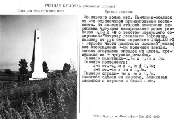 Могила красногвардейца Тарасова (6)