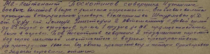 Поскотников Кр звезда
