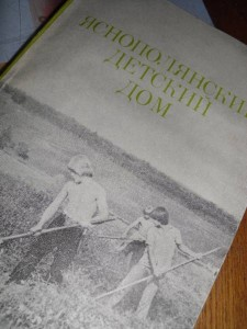 Книга Ясная поляна