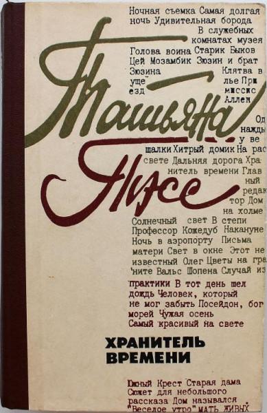t_tess_khranitel_vremeni_sov_pisatel_1982