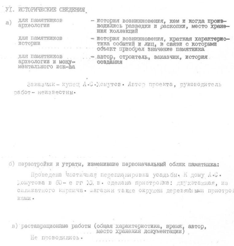 Магазин купца Хомутова (1)