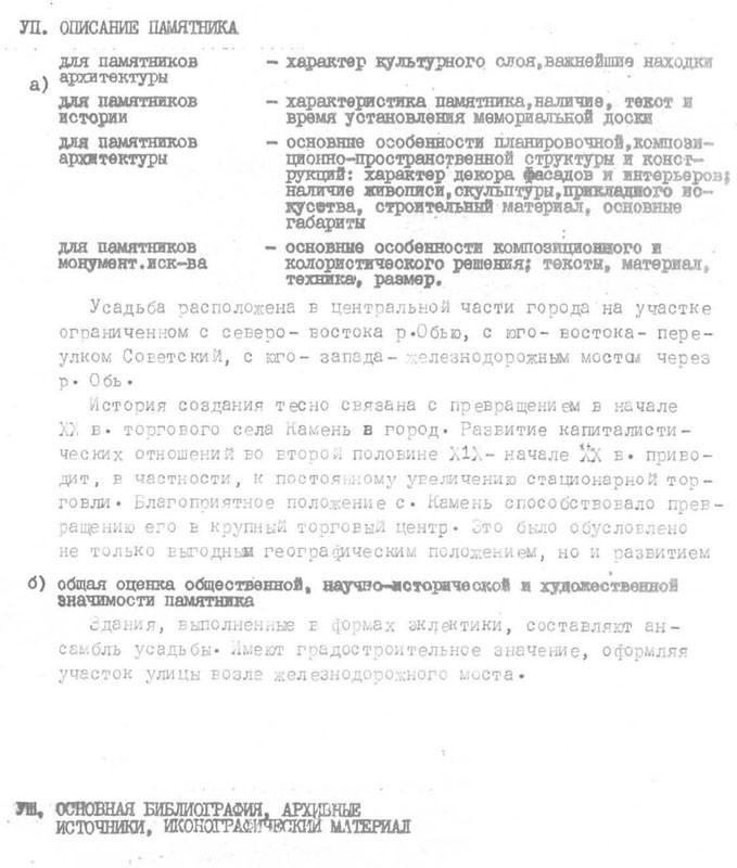 Магазин купца Хомутова (2)
