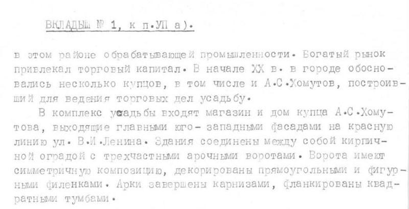 Магазин купца Хомутова (4)