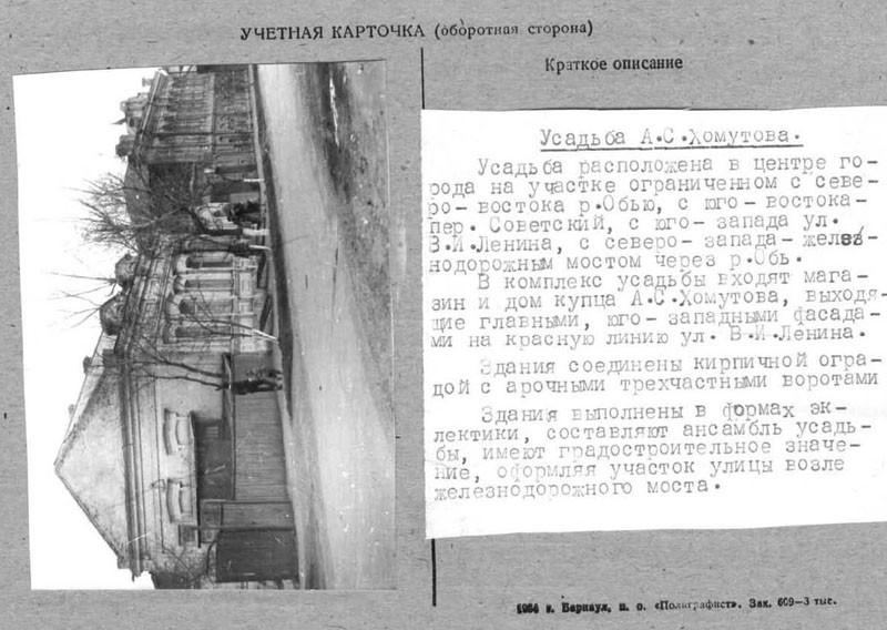 Магазин купца Хомутова (7)
