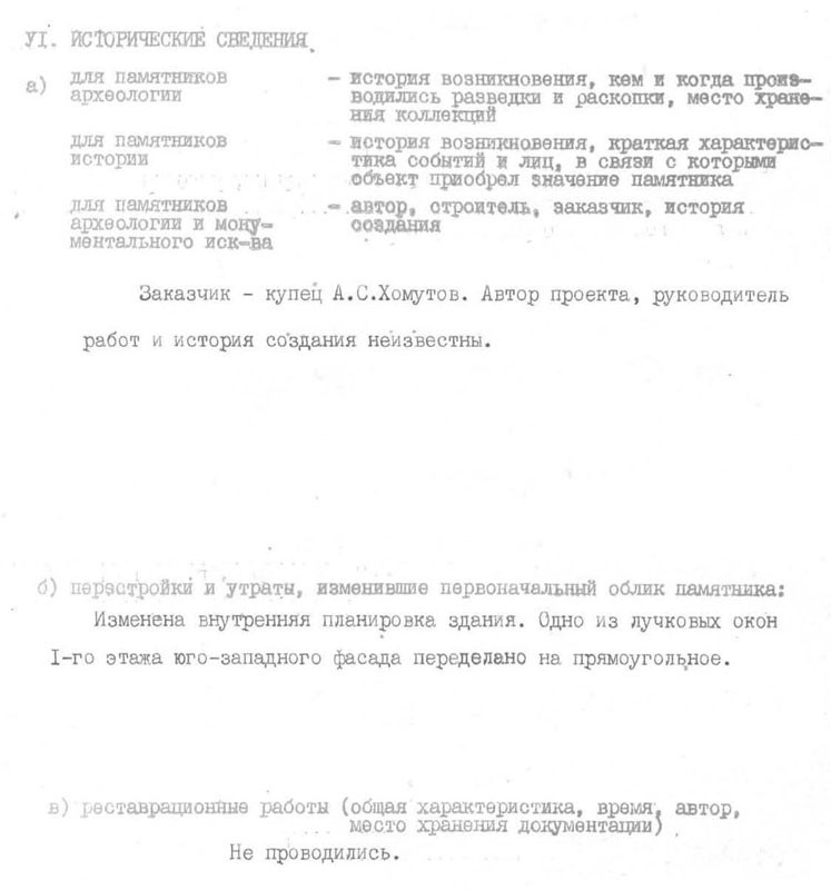 Усадьба Хомутова (1)