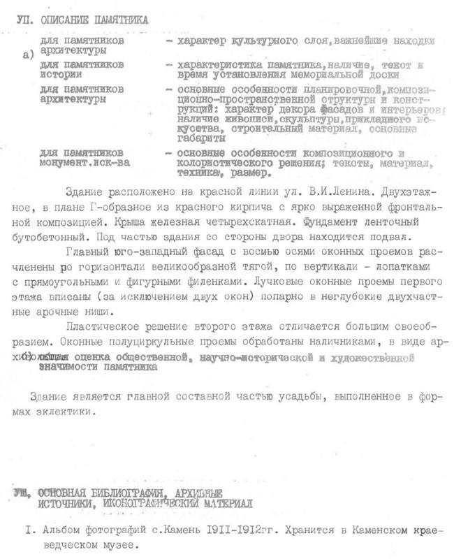Усадьба Хомутова (2)