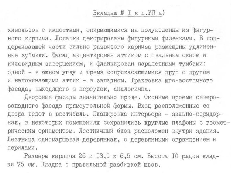Усадьба Хомутова (4)