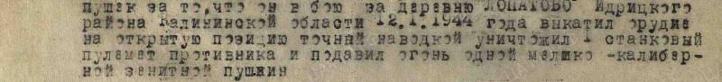 Отрощенко