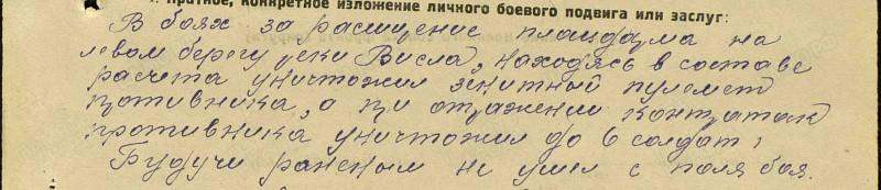 Отрощенко Слава 3