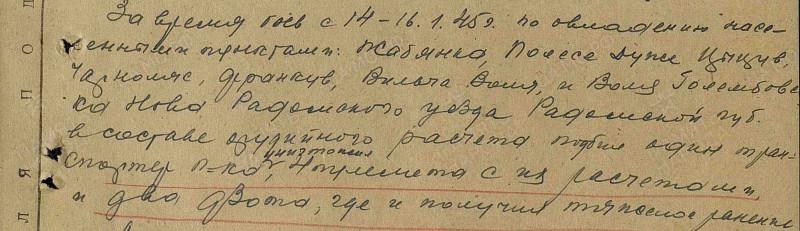 Отрощенко Славы 2