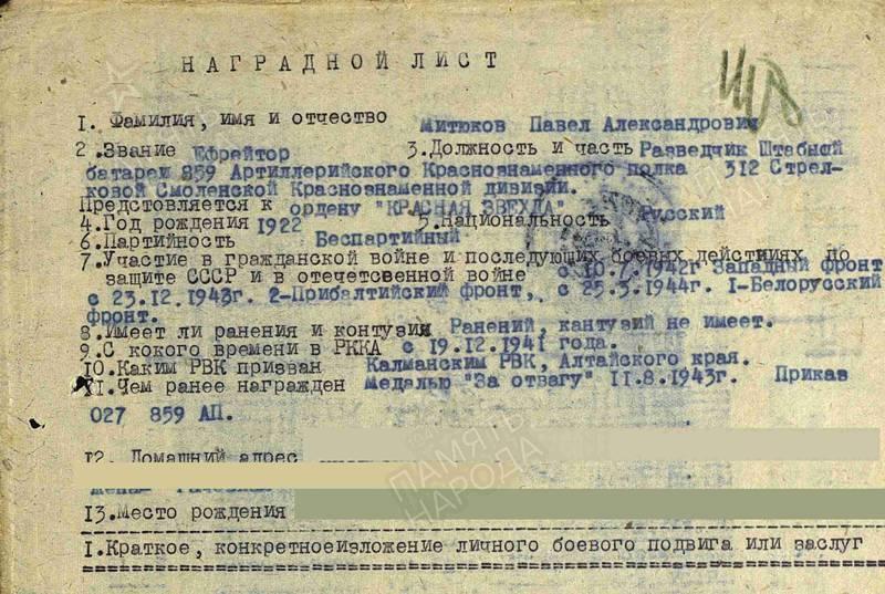 Митюков Кр Звезда