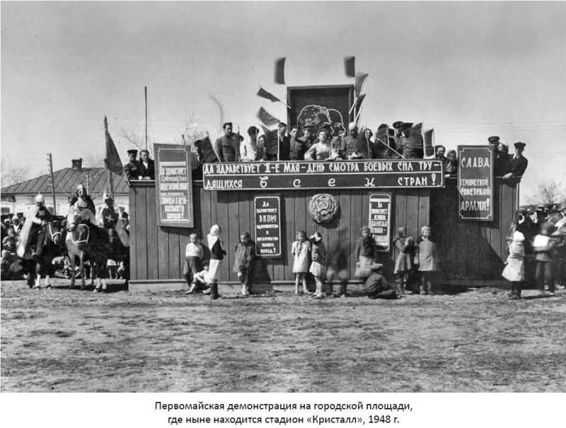 1948 год-1