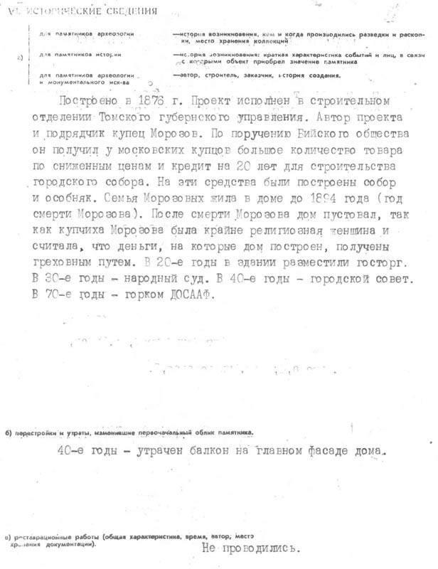 Бийск. особняк Морозовой (1)