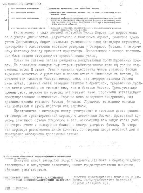 Бийск. особняк Морозовой (2)