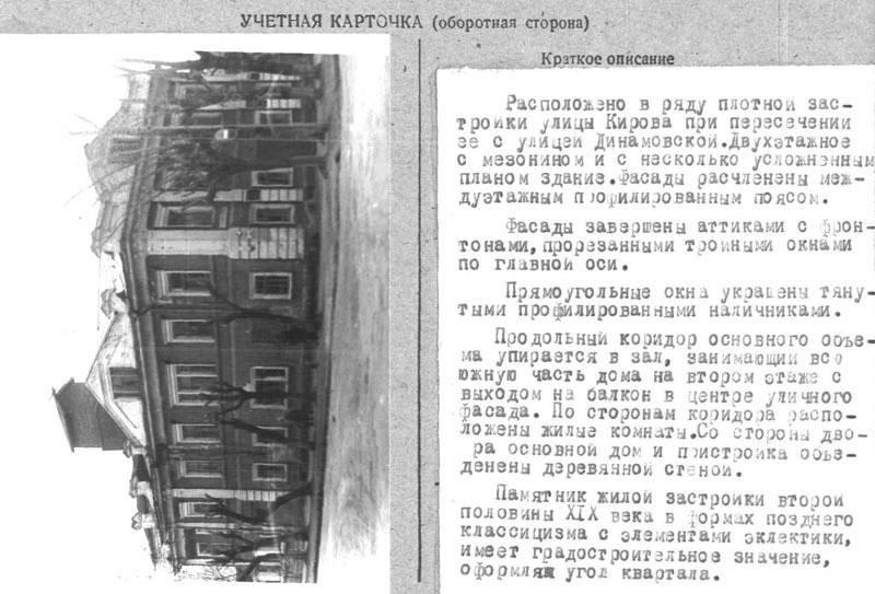 Бийск. особняк Морозовой (12)