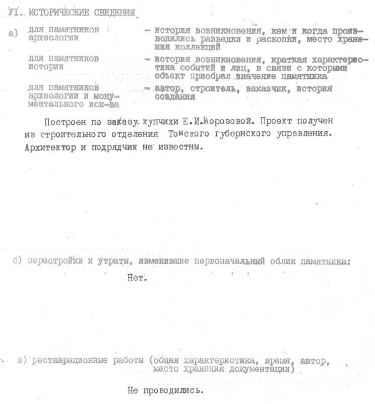Бийск, магазин Морозовой (1)