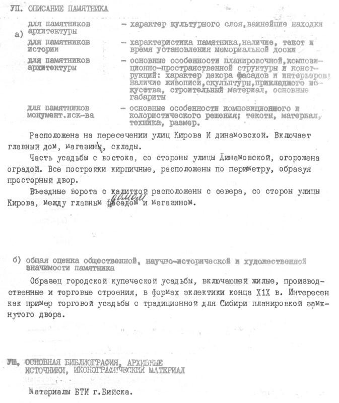 Бийск, магазин Морозовой (2)