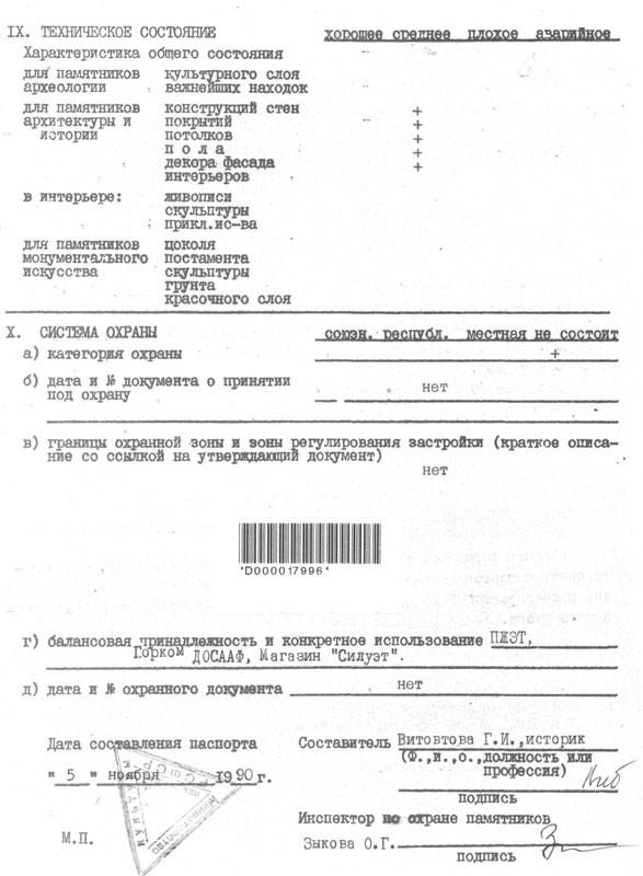 Бийск, магазин Морозовой (3)